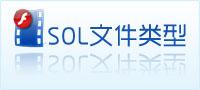 sol文件类型