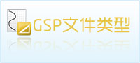gsp文件