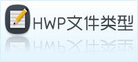 hwp文件图片