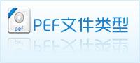 pef文件类型