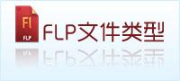 flp文件