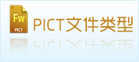 pict文件