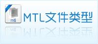 mtl文件类型