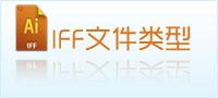 iff文件类型