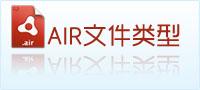 air文件类型