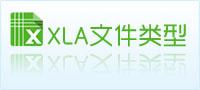 xla文件类型