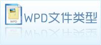 wpd文件