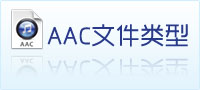 aac文件