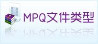 mpq文件类型