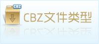 cbz文件类型