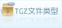 tgz文件类型