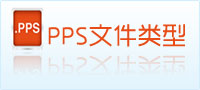 pps文件类型