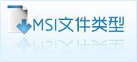 msi文件类型