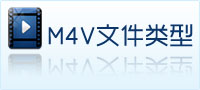 m4v文件类型