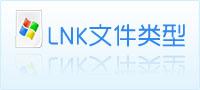 lnk文件类型