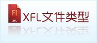 xfl文件类型