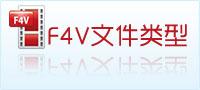 f4v文件类型
