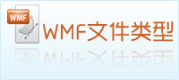 wmf文件类型