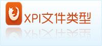 xpi文件图片