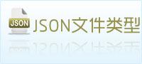 json文件类型
