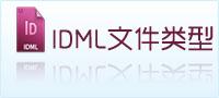 idml文件