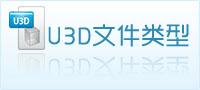 u3d文件类型