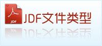 jdf文件