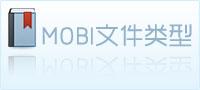 mobi文件类型
