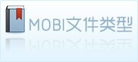 mobi文件