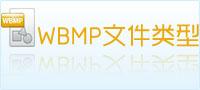 wbmp文件