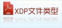 xdp文件图片