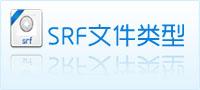 srf文件
