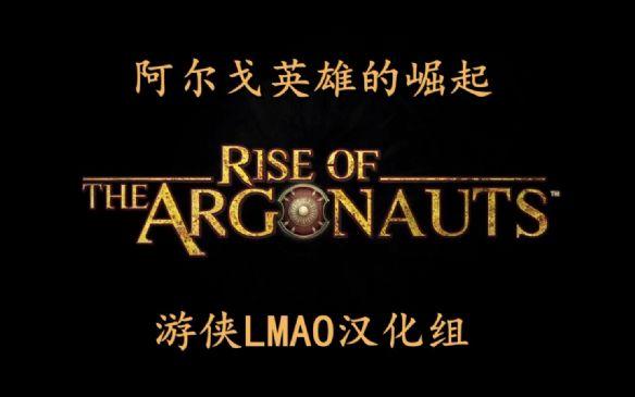 《阿尔戈英雄的崛起》