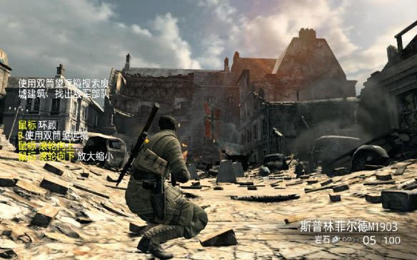 《狙击精英V2》