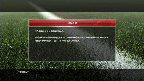 《实况足球2014》
