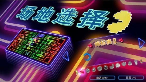 《吃豆人:锦标赛版DX+》