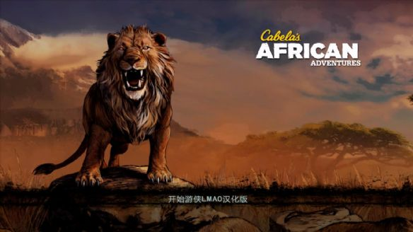 《坎贝拉非洲冒险》