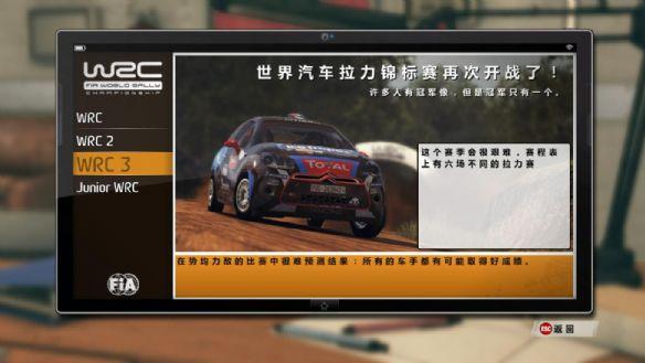 《FIA世界拉力锦标赛4》