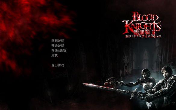 《嗜血骑士》