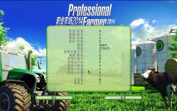 《职业农场2014》