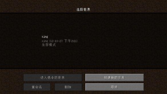 《我的世界1.10》