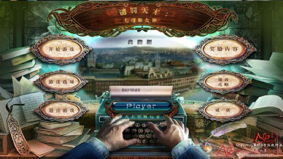 《谴罚天才:七缪斯女神典藏版》