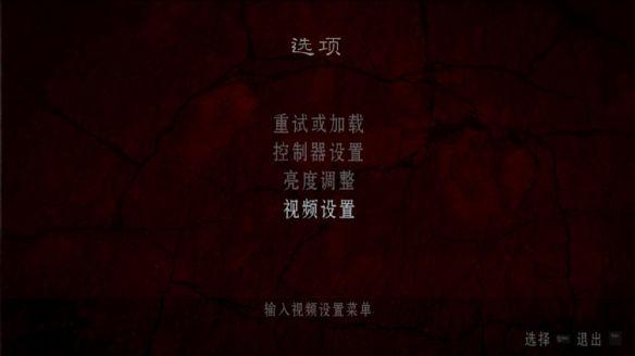《生化危机4:终极高清版》