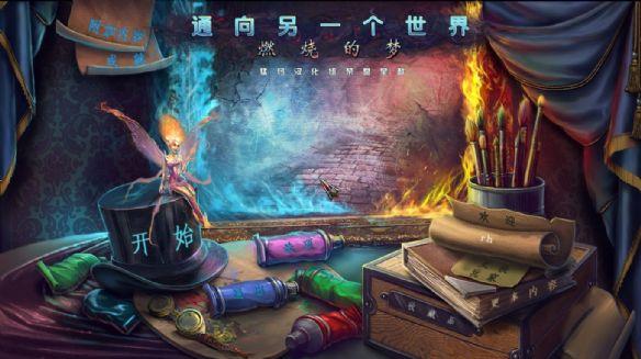 《通向另一个世界:燃烧的梦》
