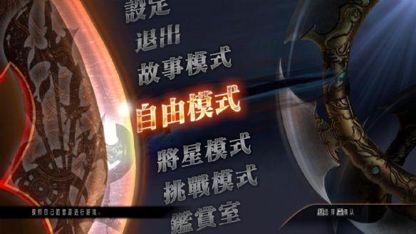 《真三国无双7:猛将传》