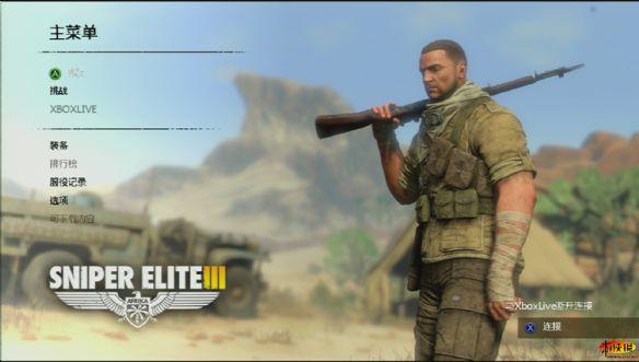 《狙击精英3》