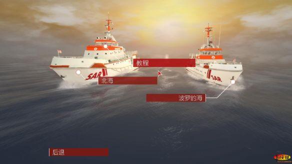 《舰船模拟:海上搜救》