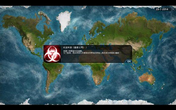 《瘟疫公司:进化》