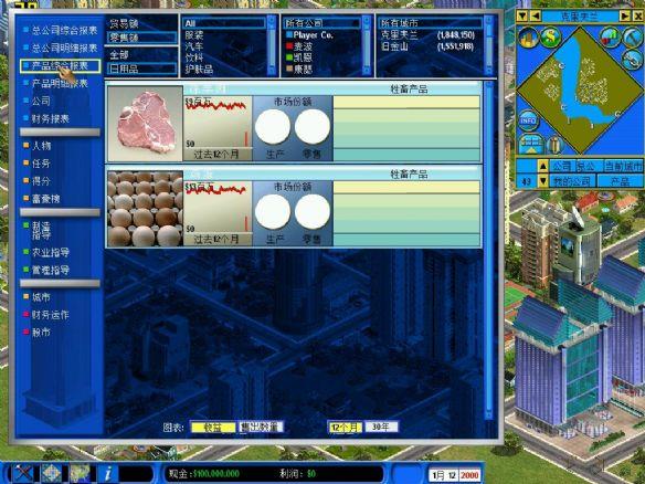 《金融帝国2:金融帝国实验室》