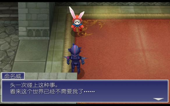 《最终幻想4》
